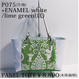 PANEL TOTE  P075+WHITE ENAMEL