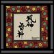 MINATSU COLLABORATION「風神雷神」