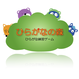 学習ソフト「ひらがなの森 ver.2.0」【ダウンロード版】