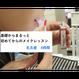 【名古屋】3ケ月で理想の自分をゲット!プライベートメイクレッスン4時間