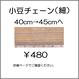 5cm丸小豆チェーン細(14Kgf ・Silver925)