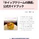 『ホイップクリームの誘惑』公式ガイドブック(ダウンロード版・数量限定)