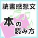 読書感想文かんたん完成キット【送料無料】