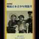 【改訂版】戦後日本青少年問題考
