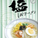 Halal Instant Ramen Shio(Salt Taste)