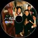 【2枚組】OFFICE SHIKA REBORN chobi meets「パレード旅団」  DVD