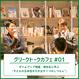 """【映像ダウンロード】グリートークカフェ#01:ボトムアップ理論・畑先生に学ぶ 「子どもの主体性を引き出す7つのしつもん""""」"""
