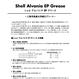 【1本より】シェル アルバニア EP No.2 400g(Shell Alvania EP 2)