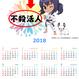 【NEW】2018年カレンダーA