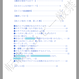 シミ消し成功研究レポート 【1日限定15冊!】《印刷物(普通郵便) 》B5 18ページ