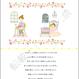 シミ消し成功研究レポート 【1日限定20冊!】《印刷物(普通郵便) 》B5 18ページ