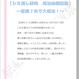 【7/31までのセール価格!】シミ取り成功記!《印刷物(普通郵便) 》