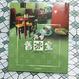 <躍雨文庫>【再會 舊冰室 / 本:梁廣福 著】オールカラー写真  p141