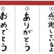 熨斗(季節限定:秋)