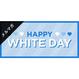 メールマガジン素材| 600×280px ホワイトデー[ A ]