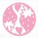丸型シリーズ【双子のハートいちご】9cm版