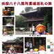 【開創1200年】四国八十八ヶ所霊場巡礼の旅