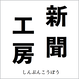 新聞工房(デジタル)