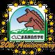 くりこま高原自然学校 20周年記念オリジナルグッズセット