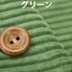 限定カラー!ふっくら柔らか fanageコットン100%  太コーデュロイ4mm畝/1m