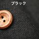 厚手のラミーリネン fanageラミー100% キャンバス生地/1m