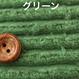 【ジャケット、ボトムにおすすめ】 fanageコットン100% 極太コーデュロイ8mm畝/1m