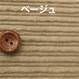 貴重な変わり織りコーデュロイ fanageコットン100% 太コーデュロイスラント4mm畝2mm畝交互/1m