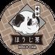 『ほうじ茶』茶葉40g