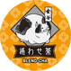 『逢わせ茶(ブレンド)』茶葉50g