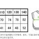 ドロップTシャツ 120サイズ