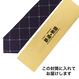 【新幹線さくらネクタイ】ダイヤ(紫)【TF027】