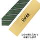 【新幹線つばめネクタイ】軌道(モスグリーン)【TF015】