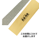 <新幹線つばめネクタイ>格子(ベージュ)【TF018】