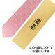 <新幹線さくらネクタイ>フェイス 桜(ピンク)【TF031】