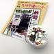 九州列車バーム「指宿のたまて箱」【TH010】