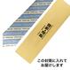 <新幹線さくらネクタイ>ボディストライプ(水色)【TF020】