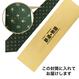 【新幹線つばめネクタイ】凛(緑) 水戸岡鋭治氏デザイン【TF006】