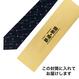 【新幹線つばめネクタイ】翔ぶ(紺) 水戸岡鋭治氏デザイン【TF010】