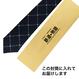 【新幹線さくらネクタイ】ダイヤ(紺)【TF026】
