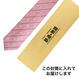 <新幹線さくらネクタイ>フェイスワンポイント(ピンク)【TF025】