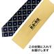 <新幹線さくらネクタイ>チェック(紺)【TF028】