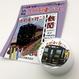 九州列車バーム「A列車で行こう」【TH008】