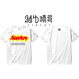 S/S TEE 「TINTOY IS」