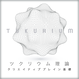 ツクリウム理論〜クリエイティブブレイン基礎〜/動画レクチャー&テキストプログラム
