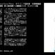 銀行振込対応 Star Archive Expelience メール配信版(Win/Mac/Android/iOS)
