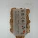 朝鮮人参 (日本・会津産)小口 40グラム