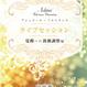 【DVD】 宇咲 愛 / アシュタール・フルトランス 《 ライブセッション 》~覚醒への波動調整~編