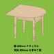 BASIC TABLE(天板・大)