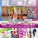 【2階自由席チケット】第8回You遊モデル歌謡祭 in 練馬【2018.11.27・練馬文化センター大ホール】
