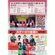 【1階指定席チケット】第7回You遊モデル歌謡祭 in 練馬【2017.10.01・練馬文化センター大ホール】